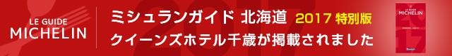 ミシュランガイド 北海道2017 特別版にクイーンズホテル千歳が掲載されました
